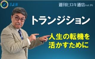 【週刊ヒロキ通信】トランジション_税理士 髙野裕