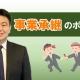 事業承継のポイント_弁護士 砂山雅人
