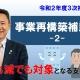 事業再構築補助金②_税理士・行政書士 藤井英雄
