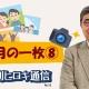 【週刊ヒロキ通信】今月の一枚⑧_税理士 髙野裕