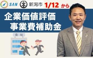 企業価値評価事業費補助金【新潟市】_税理士・行政書士 藤井英雄