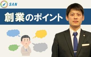 創業のポイント_税理士 鈴木大滋
