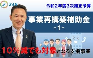 事業再構築補助金①_税理士・行政書士 藤井英雄