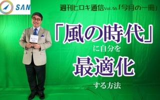 【週刊ヒロキ通信】今月の一冊⑬_税理士 髙野裕