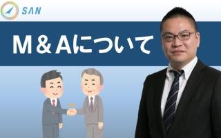 M&Aについて_税理士 野澤和也