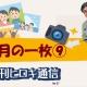 【週刊ヒロキ通信】今月の一枚⑨_税理士 髙野裕