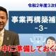 事業再構築補助金③_税理士・行政書士 藤井英雄