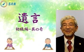 【遺言-初級編①】遺言の概要_弁護士 加澤正樹
