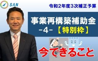 事業再構築補助金④_税理士・行政書士 藤井英雄