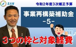 事業再構築補助金⑤_税理士・行政書士 藤井英雄