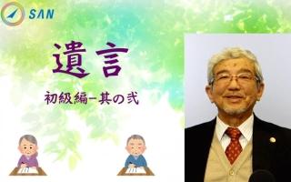 【遺言-初級編②】遺言書の書き方_弁護士 加澤正樹