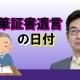 自筆証書遺言の日付について_弁護士 小田将之