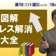 【週刊ヒロキ通信】今月の一冊⑭_税理士 髙野裕