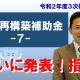事業再構築補助金⑦_税理士・行政書士 藤井英雄