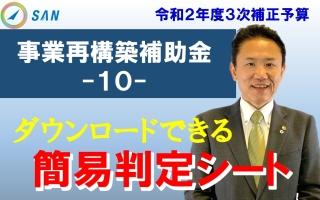 事業再構築補助金⑩_税理士・行政書士 藤井英雄