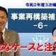 事業再構築補助金⑥_税理士・行政書士 藤井英雄