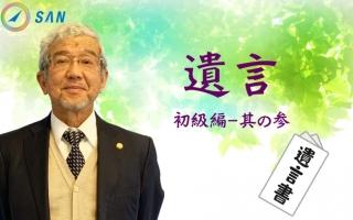 【遺言-初級編③】遺言書の扱いと相続の注意点_弁護士 加澤正樹