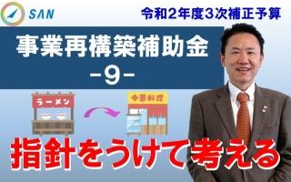 事業再構築補助金⑨_税理士・行政書士 藤井英雄