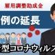 雇調金の特例延長_社会保険労務士 大谷実