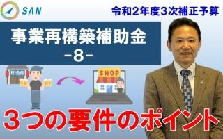 事業再構築補助金⑧_税理士・行政書士 藤井英雄