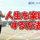 【週刊ヒロキ通信】人生を楽しくする方法②_税理士 髙野裕