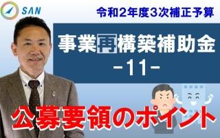事業再構築補助金⑪_税理士・行政書士 藤井英雄