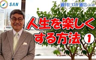 【週刊ヒロキ通信】人生を楽しくする方法①_税理士 髙野裕