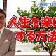 【週刊ヒロキ通信】人生を楽しくする方法①②_税理士 髙野裕