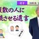 【遺言-初級編⑤】複数の人に相続させる遺言_弁護士 加澤正樹