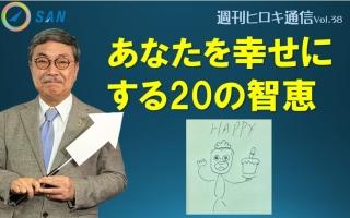 【週刊ヒロキ通信】あなたを幸せにする20の智恵_税理士 髙野裕