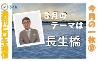 【週刊ヒロキ通信】今月の一枚⑩_税理士 髙野裕