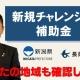新規事業チャレンジ支援【新潟県/長岡市】_税理士・行政書士 藤井英雄