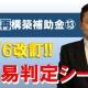 事業再構築補助金⑬_税理士・行政書士 藤井英雄