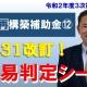 事業再構築補助金⑫_税理士・行政書士 藤井英雄