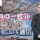 【週刊ヒロキ通信】今月の一枚⑪_税理士 髙野裕