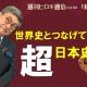【週刊ヒロキ通信】今月の一冊⑮_税理士 髙野裕