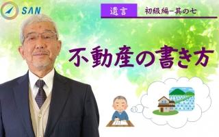 【遺言-初級編⑦】不動産の書き方_弁護士 加澤正樹