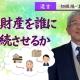 【遺言-初級編⑥】どの財産を誰に相続させるか_弁護士 加澤正樹