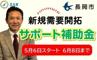 【長岡市】新規需要開拓サポート補助金_税理士・行政書士 藤井英雄