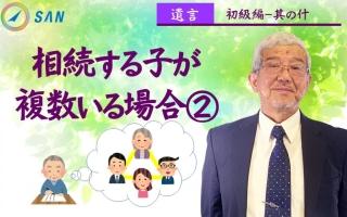 【遺言-初級編⑩】相続する子が複数いる場合Ⅱ_弁護士 加澤正樹