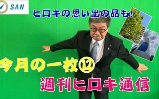 【週刊ヒロキ通信】今月の一枚⑫_税理士 髙野裕