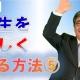 【週刊ヒロキ通信】人生を楽しくする方法⑤⑥_税理士 髙野裕
