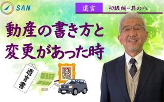 【遺言-初級編⑧】動産の書き方と変更があった時_弁護士 加澤正樹