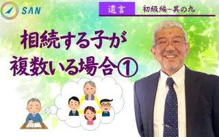 【遺言-初級編⑨】相続する子が複数いる場合Ⅰ_弁護士 加澤正樹
