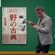 【週刊ヒロキ通信】今月の一冊⑯_税理士 髙野裕