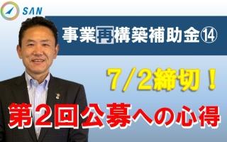 事業再構築補助金⑭_税理士・行政書士 藤井英雄