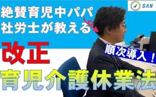 育児介護休業法改正のポイント_社会保険労務士 髙野裕久