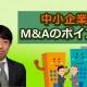 中小企業M&Aのポイント_M&Aコンサルタント 古川雅史