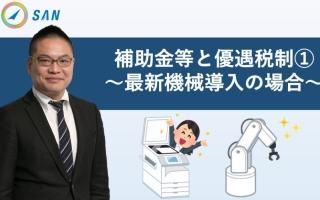 優遇税制の活用②_税理士 野澤和也
