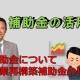 補助金の活用①_税理士・行政書士 藤井英雄